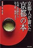京都人が書いた「京都」の本 (PHP文庫 き 21-1)