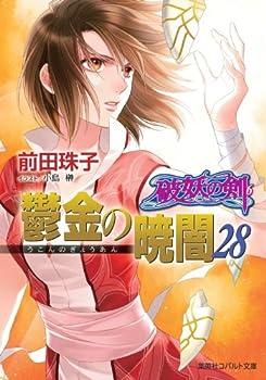 破妖の剣(6) 鬱金の暁闇 28 (コバルト文庫)