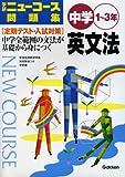 中学英文法 (学研ニューコース問題集)
