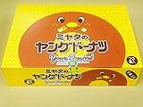 宮田製菓 ミヤタの ヤングドーナツ 駄菓子 だがしかし で話題 4個×20袋入り 1ケース