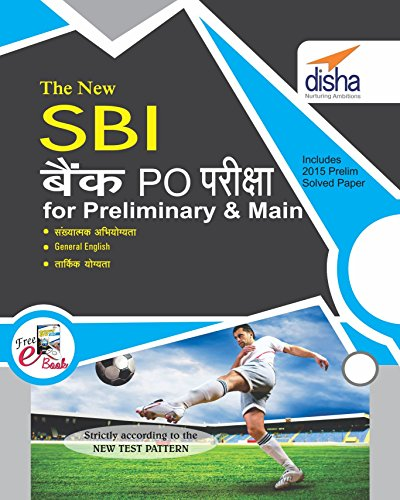 The New SBI Bank PO Guide to Preliminary Exam with 2015 Solved Paper with Free Samanya Gyan 2017 ebook (Hindi)