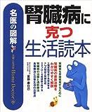 名医の図解 腎臓病に克つ生活読本