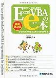 世界でいちばん簡単なExcelVBAのe本―ExcelVBAの基本と考え方がわかる本