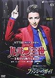 ミュージカル『ルパン三世―王妃の首飾りを追え! ―』/ファンタスティック・ショー『ファンシー・ガイ! 』 [DVD]