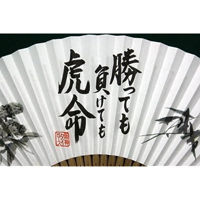 阪神タイガース/Tigers 勝っても負けても虎命 扇子(扇骨茶)ニューバージョン!TMM-0549
