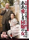 73歳心から女を愛でるエロ紳士 徳田重男 ああ愛しき同胞の女。GAD-011) [DVD]