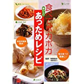 食べてポカポカ おいしい あっためレシピ (講談社のお料理BOOK)