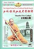 echange, troc Shaolin Fire Cudgel [Import anglais]