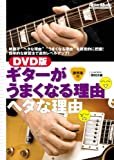 DVD版 ギターがうまくなる理由ヘタな理由[DVD](譜例集付) [単行本] / 野村 大輔 (著); リットーミュージック (刊)