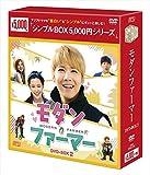 モダン・ファーマー DVD-BOX2 <シンプルBOXシリーズ> -