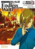 新機動戦記ガンダムW Endless Waltz 敗者たちの栄光(3) (角川コミックス・エース)