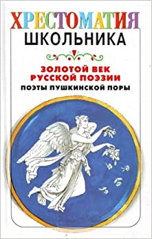 Pushkin and the golden age of