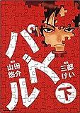 パズル 下 (角川コミックス・エース 112-7)