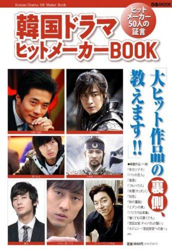 韓国ドラマヒットメーカーBOOK