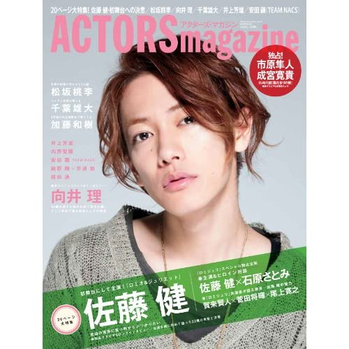 ACTORS magazine (アクターズマガジン) Vol.8 (OAK MOOK 420)