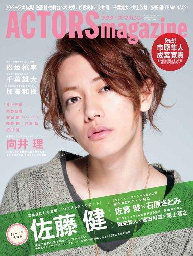 ACTORS magazine (アクターズマガジン) Vol.8