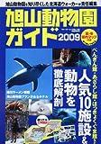 旭山動物園ガイド (ウォーカームック 140)