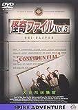 怪奇ファイル Vol.3[DVD]