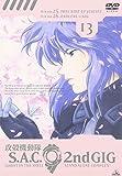 ���̵�ư�� S.A.C. 2nd GIG 13 [DVD]