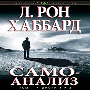 Self Analysis (Russian Edition) Audiobook