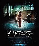 【おトク値!】ダーク・フェアリー Blu-ray[Blu-ray/ブルーレイ]