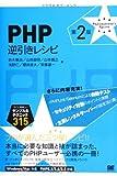 PHP逆引きレシピ 第2版 (PROGRAMMER'S RECiPE)