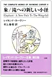 New small-diameter THE COMPLETE WORKS OF RAYMOND CARVER to Elephant Waterfall <6> (1994) ISBN: 4124029365 [Japanese Import]