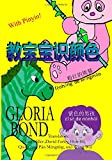Stupendous Colors in Chinese: Jiao Bao Bao Shi Yanse (Gloria Bonds How to Make Toddlers Smart Books) (Volume 1)
