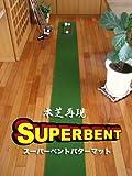 スーパーベント パターマット(SUPERBENT)30cm×3m(距離感マスターカップ付き)