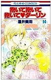 抱いて抱いて抱いて・ダーリン 第14巻 (花とゆめCOMICS)