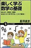 楽しく学ぶ数学の基礎 数と式、方程式、関数、あなたのつまずきは、これで解消!