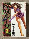 闘奴ルーザ / かきざき 和美 のシリーズ情報を見る