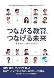 つながる教育、つなげる未来 (GKB48 教育カンファレンスシリーズ)