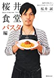 桜井食堂 パスタ編 - 絶対失敗しない、ほんとうにおいしいパスタ