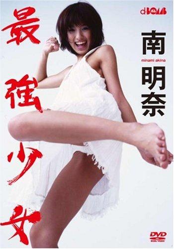 南明奈 最強少女 [DVD]