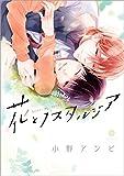 花とノスタルジア (gateauコミックス)