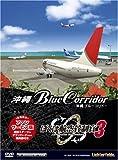ぼくは航空管制官3 沖縄ブルーコリドー・ファンサービス版
