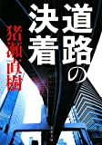 道路の決着 (文春文庫 い 17-16)