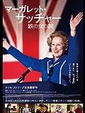 マーガレット・サッチャー 鉄の女の涙 (字幕版)