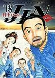 JIN 第18巻―仁 (ジャンプコミックスデラックス)