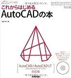 デザインの学校 これからはじめるAutoCADの本  AutoCAD/AutoCAD LT 2014/2013/2012/2011/2010対応版