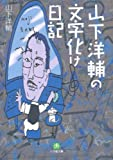 山下洋輔の文字化け日記 (小学館文庫)
