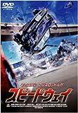 スピードウェイ [DVD]