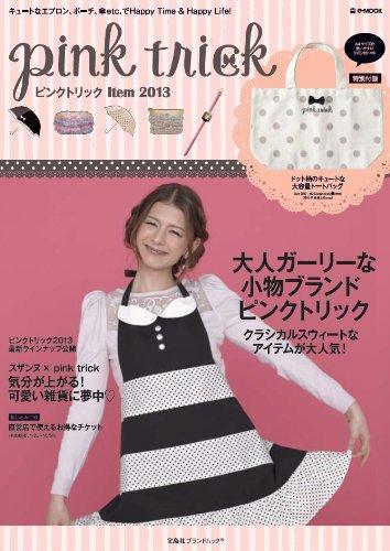 pink trick 2013 ‐ 春夏 大きい表紙画像