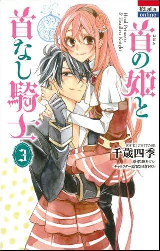 首(おびと)の姫と首なし騎士 3 (花とゆめCOMICS)