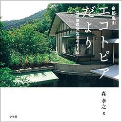 京都嵐山 エコトピアだより