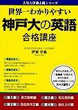 世界一わかりやすい 神戸大の英語 合格講座 (人気大学過去問シリーズ)