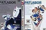 機動警察パトレイバー(後期OVA)のアニメ画像