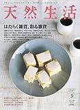 天然生活 2008年 05月号 [雑誌]