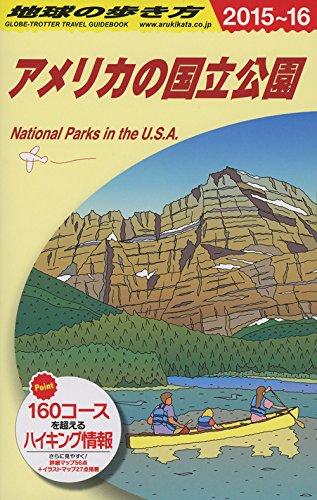 B13 地球の歩き方 アメリカの国立公園 2015~2016